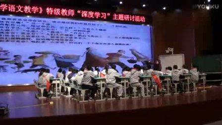 《石头汤》小学语文名师优质课观摩视频-武凤霞
