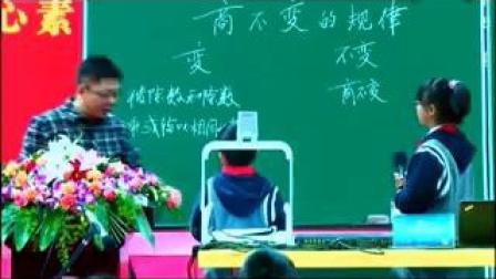 《商不变的规律》小学数学四年级名师优质课观摩视频-特级教师黄爱华-千课万人