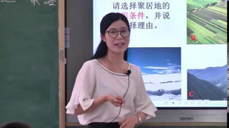 人教版地理七上-4.3《人类的聚居地――聚落》教学视频实录-彭小娟