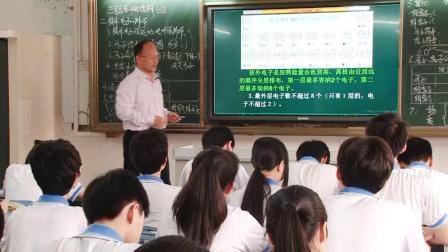 人教课标版-2011化学九上-3.2.2《原子核外电子的排布》课堂教学实录-吴国强