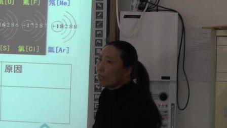 人教课标版-2011化学九上-3.2.2《原子核外电子的排布》课堂教学实录-女教师