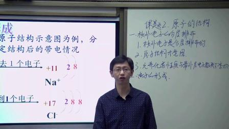 人教�n�税�-2011化�W九上-3.2.2《原子核外�子的排布》�n堂教�W���-十堰市