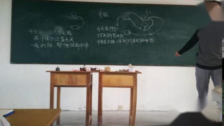 人教2011课标版物理九年级15.3《串联和并联》教学视频实录-定州市