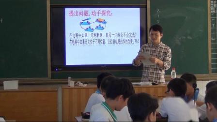 人教2011课标版物理九年级15.3《串联和并联》教学视频实录-何水桃