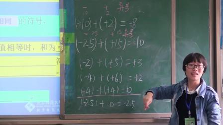 北师大版千赢国际手机版网页七上-2.4《有理数的加法-一》课堂教学视频实录-朱国霞