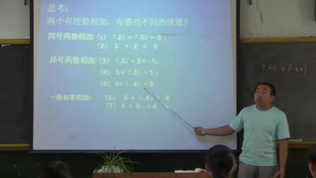 北师大版千赢国际手机版网页七上-2.4《有理数的加法-一》课堂教学视频实录-任宝磊