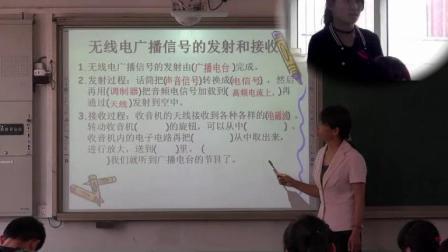 人教2011课标版物理九年级21.3《广播.电视和移动通信》教学视频实录-谷卫红