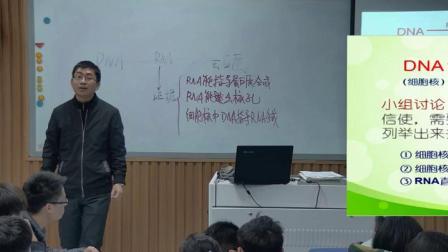 《第4章 基因的表达-第1节 基因指导蛋白质的合成》人教版高一生物必修二教学视频-安徽淮北市-刘付林