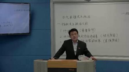 《第5�n 古代希�D民主政治》人教版高一�v史必修一教�W��l-西藏_昌都市-代�L建