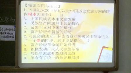 《第13课 辛亥革命》人教版高一历史必修一教学视频-吉林白山市_八道江区-王尊波