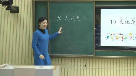 《10 大还是小》部编版小学语文一上课堂实录-山东菏泽市-姜哲