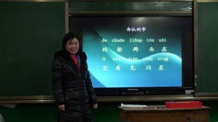 《2 小小的船》部编版小学语文一上课堂实录-陕西西安市_灞桥区-李俊