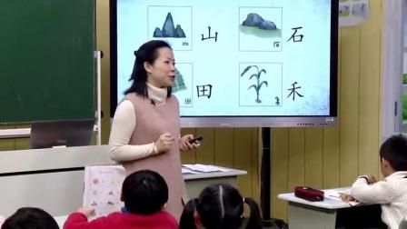 《4 日月水火》部�版小�W�Z文一上�n堂���-江西南昌市-�罘�