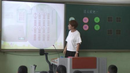 《字词句运用+书写提示》部编版小学语文一上课堂实录-天津_西青区-范红佳