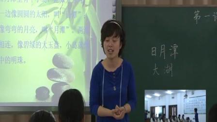 《10 日月潭》部�版小�W�Z文二上�n堂���-江�K�P州市_江都�^-�慧