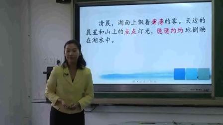 《10 日月潭》部�版小�W�Z文二上�n堂���-天津_河西�^-孟�c翔