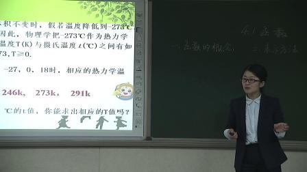 北师大版数学八上4.1《函数》课堂视频实录-张帅月