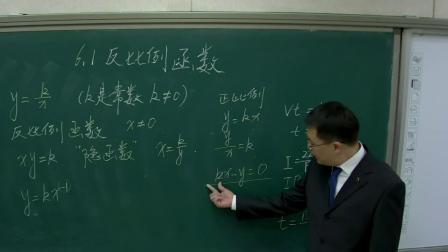 北师大版数学九上6.1《反比例函数》课堂视频实录-朱大松