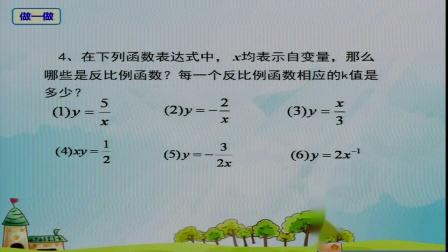 北师大版数学九上6.1《反比例函数》课堂视频实录-刘营军
