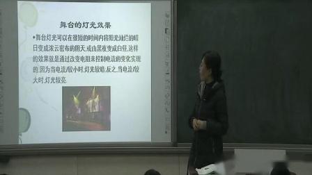 北师大版数学九上6.1《反比例函数》课堂视频实录-刘晓芬