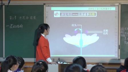 人教版生物七上3.2.3《开花和结果》课堂视频实录-张晓云