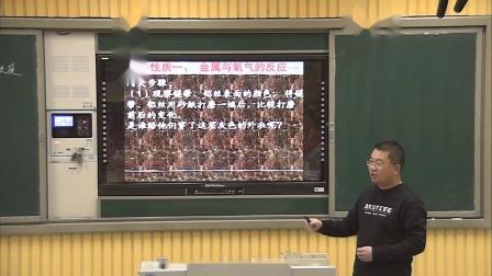 人教版化学九上8.2《金属的化学性质》课堂视频实录-李云鹏