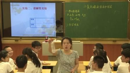 人教版化学九上6.3《二氧化碳和一氧化碳-二氧化碳的性质和用途》课堂视频实录-刘瑞丽