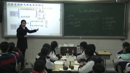 人教版化学九上6.2《二氧化碳制取的研究》课堂视频实录-李富杰
