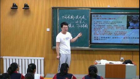 人教部�版�v史七上1.1《中��早期人�的代表――北京人》�n堂��l���-��希杰