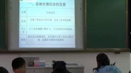 人教部编版历史七上2.6《动荡的春秋时期》课堂视频实录-赵华