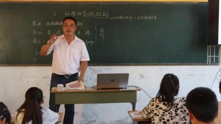 人教部编版历史七上2.6《动荡的春秋时期》课堂视频实录-冯润康