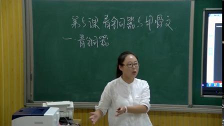 人教部编版历史七上2.5《青铜器与甲骨文》课堂视频实录-马晓琳