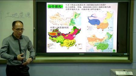 人教版初中地理八上-3.2《土地资源》课堂视频实录-李远锋