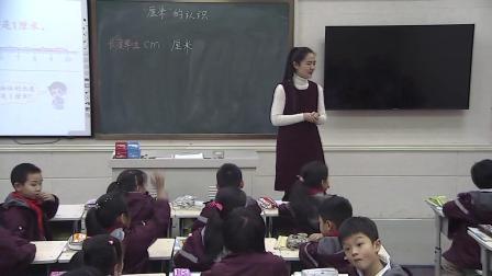 二年级上册数学视频课堂实录-6.2课桌有多长 北师大版(2014秋)-张彤虹