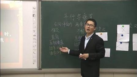 四年级上册数学视频课堂实录-5.1平行与垂直 人教新课标(2014秋)-高志永