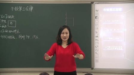 人教版物理高一上�W期必修一4.5《牛�D第三定律》��l�n堂���(李娜��)