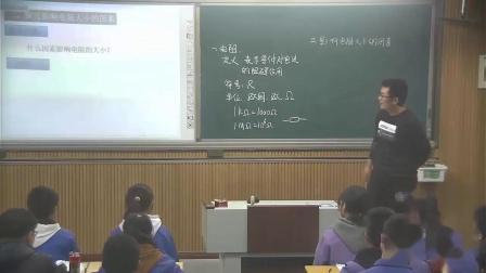 人教版物理九上16.3《电阻》视频课堂实录(郭小垒)