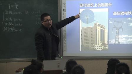 人教版物理九上19.3《安全用电》视频课堂实录(陈俊营)
