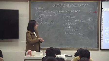 鲁科版化学高一上学期必修一1.2《研究物质性质的方法和程序》视频课堂实录(冯慧芬)
