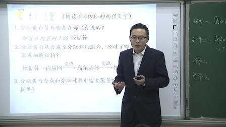 人教版生物高一上学期必修一3.2.2《细胞器之间的协调配合》视频课堂实录(申亮)