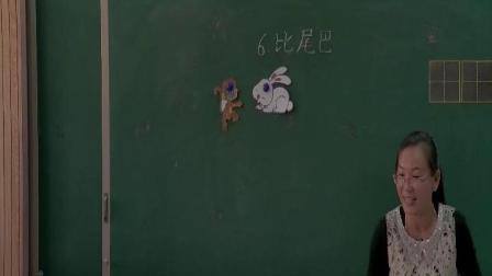 《6 比尾巴》部编版小学语文一上课堂实录-内蒙古-李霞