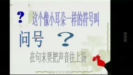 《6 比尾巴》部编版小学语文一上课堂实录-新疆-岳婷婷