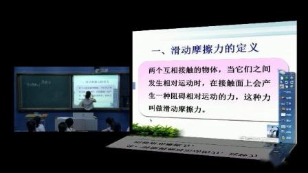 人教2011课标版物理 八下-8.3《摩擦力》教学视频实录-周丽艳