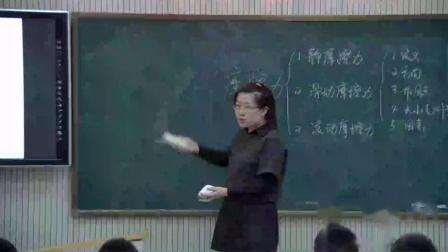 人教2011课标版物理 八下-8.3《摩擦力》教学视频实录-张悦