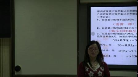 人教2011课标版数学七下-9.2.2《一元一次不等式解实际问题》教学视频实录-梁彩云