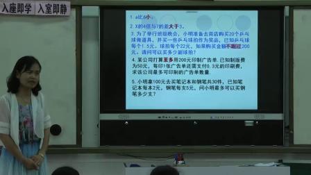 人教2011课标版数学七下-9.2.2《一元一次不等式解实际问题》教学视频实录-黄月舟