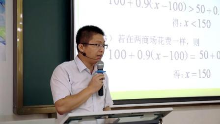人教2011课标版数学七下-9.2.2《一元一次不等式解实际问题》教学视频实录-尹杰伟