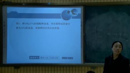 人教�n�税�-2011化�W九下-9.3《溶液的�舛取氛n堂教�W��l-尹�m