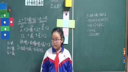 《3 �L方�w和正方�w-�L方�w和正方�w的表面�e》人教2011�n�税嫘�W��W五下教�W��l-�让晒�-�O婧