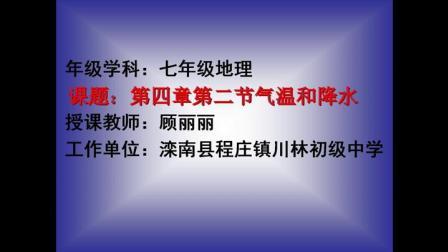 人教部地理七上4.2《��睾徒邓�》��l�n堂���(�����)